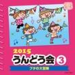 V.A. 2015 うんどう会 (3) ブタの大冒険