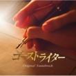 Original TV Drama Soundtrack フジテレビ系ドラマ「ゴーストライター」オリジナル・サウンドトラック