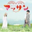 富貴 晴美 連続テレビ小説「マッサン」オリジナル・サウンドトラック2 ―北海道・余市編―