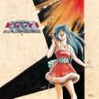 飯島 真理/羽田 健太郎 「超時空要塞マクロス」 マクロス Vol.II