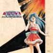 飯島 真理 「超時空要塞マクロス」 マクロス Vol.II