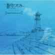 斉藤恒芳 TVアニメ「蒼穹のファフナー EXODUS」オリジナルサウンドトラック vol.1
