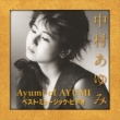 中村あゆみ Ayumi of AYUMI 〜ベスト・ミュージック・ビデオ