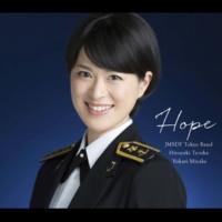 海上自衛隊東京音楽隊/三宅由佳莉(海上自衛隊東京音楽隊所属) この道