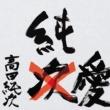 高田純次 高田純次 芸能生活だいたい35周年記念CD 『純愛』