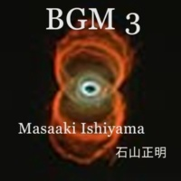 石山正明 BGM3