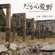 大島ミチル NHKプレミアムドラマ「だから荒野」オリジナルサウンドトラック