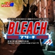 Various Artists 熱烈!アニソン魂 THE BEST カバー楽曲集 TVアニメシリーズ「BLEACH」 vol.1 [主題歌OP/ED 編]