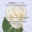 石山正明 合唱練習シリーズ9 モーツァルト/レクイエム K. 626 (ソプラノパート用)