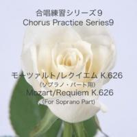 石山正明 レクイエム K. 626 Hostias 3 - ソプラノ