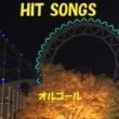 オルゴールサウンド J-POP オルゴール J-POP HIT VOL-381