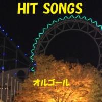 オルゴールサウンド J-POP 17才の頃 ~At Seventeen~ Originally Performed By ジャニス・イアン (オルゴール)