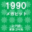 オルゴールサウンド J-POP メガヒット 1990 オルゴール作品集