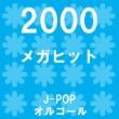 オルゴールサウンド J-POP メガヒット 2000 オルゴール作品集