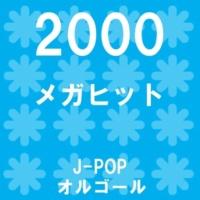 オルゴールサウンド J-POP Wait&See ~リスク~ Originally Performed By 宇多田ヒカル (オルゴール)