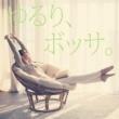 Various Artists ゆるり、ボッサ。~オトナ女子の週末BGM~