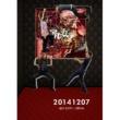 アルカラ 20141207-ガイコツアー2014-