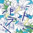 ザ・なつやすみバンド S.S.W (スーパーサマーウィークエンダー)  ~ Sweet Suburbia Mix ~