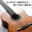 VARIOUS もしもギターが弾けたなら・・・弾いてみたい名曲35