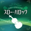 ハンスイェルク・シェレンベルガー/イタリア合奏団 マルチェッロ:オーボエ協奏曲 ニ短調 第2楽章