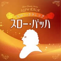 藤原真理 サラバンド(無伴奏チェロ組曲第1番 ト長調 第4楽章)