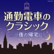 プラハ室内管弦楽団 ボロディン:ノクターン(弦楽四重奏曲 第2番より)