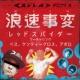 RED SPIDER/BES/KENTY GROSS/Apollo 浪速事変 (feat.BES/KENTY GROSS/Apollo)