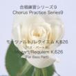 石山正明 合唱練習シリーズ9 モーツァルト/レクイエム K. 626 (バスパート用)