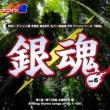 Various Artists 熱烈!アニソン魂 THE BEST カバー楽曲集 TVアニメシリーズ「銀魂」 vol.6 [主題歌ED 編]