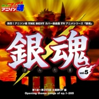 TAKEISHI 銀色の空 (第50~75話OP)