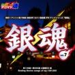 Various Artists 熱烈!アニソン魂 THE BEST カバー楽曲集 TVアニメシリーズ「銀魂」 vol.7 [主題歌ED 編]