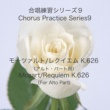石山正明 合唱練習シリーズ9 モーツァルト/レクイエム K. 626 (アルトパート用)