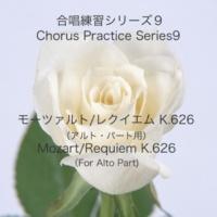 石山正明 レクイエム K. 626 Lacrimosa 3 - アルト