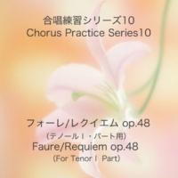 石山正明 レクイエム Op. 48 Pie Jesu