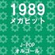 オルゴールサウンド J-POP メガヒット 1989 オルゴール作品集