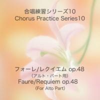 石山正明 レクイエム Op. 48 Agnus Dei 2 - アルト