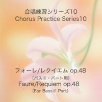 石山正明 レクイエム Op. 48 In Paradisum 2 - バス2