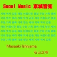 石山正明 Seoul Music