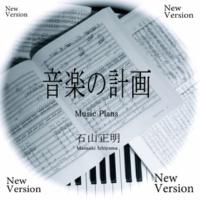 石山正明 音楽の計画 (New Version)