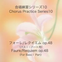 石山正明 レクイエム Op. 48 Agnus Dei 2 - バス1