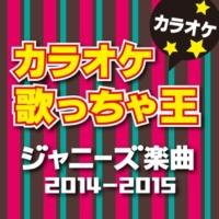カラオケ歌っちゃ王 鍵のない箱 (オリジナルアーティスト:KinKi Kids) [カラオケ]