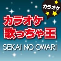 カラオケ歌っちゃ王 Dragon Night (オリジナルアーティスト:SEKAI NO OWARI) [カラオケ]