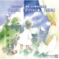 杉田智和 「オツベルと像」第五日曜