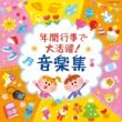 白井安莉紗/大澤秀坪/小村知帆/森の木児童合唱団 思い出のアルバム[みんなでうたおう]
