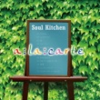 Soul Kitchen アラカルト