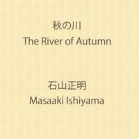 石山正明 秋の川