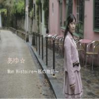 あゆ☆ Tenderness so Melodies!!