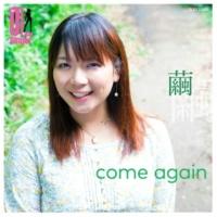 繭(OL Singer) come again(OL Singer)