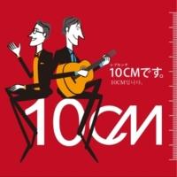 10CM クリウォラ(懐かしいわ)