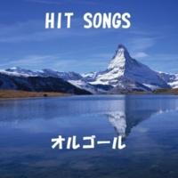 オルゴールサウンド J-POP 有頂天 Originally Performed By B'z (オルゴール)